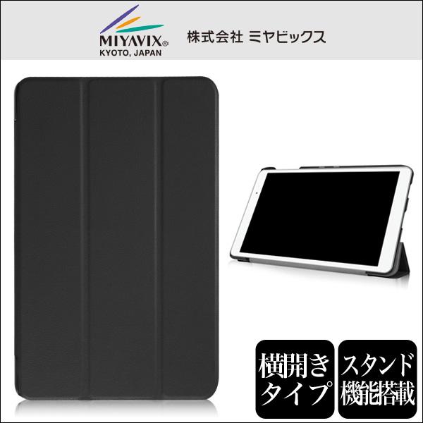PU レザーケース for MediaPad T2 10.0 Pro(ブラック)