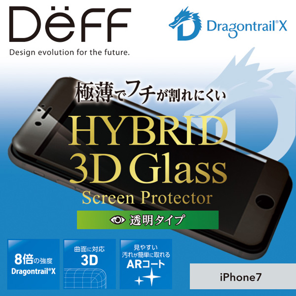 Hybrid Glass Screen Protector 3D AR加工 0.21mm AGC dragontrail-X 0.21mm for iPhone 7