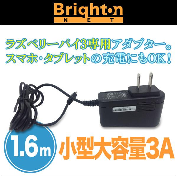 Raspberry Pi 3(ラズベリーパイ3) 用ACアダプター BM-RBPIAC
