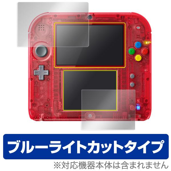 OverLay Eye Protector for ニンテンドー2DS『上・下セット』