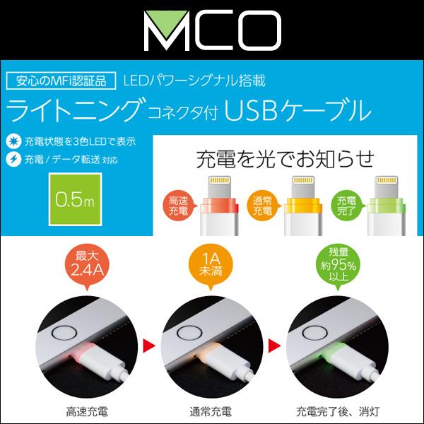 ミヨシ LEDパワーシグナル搭載 ライトニングコネクタ付USBケーブル(0.5m) SLC-LE05/WH