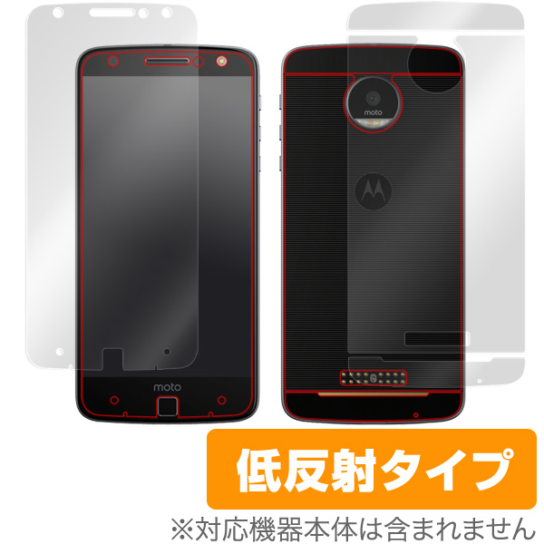 OverLay Plus for Moto Z 『表・裏両面セット』