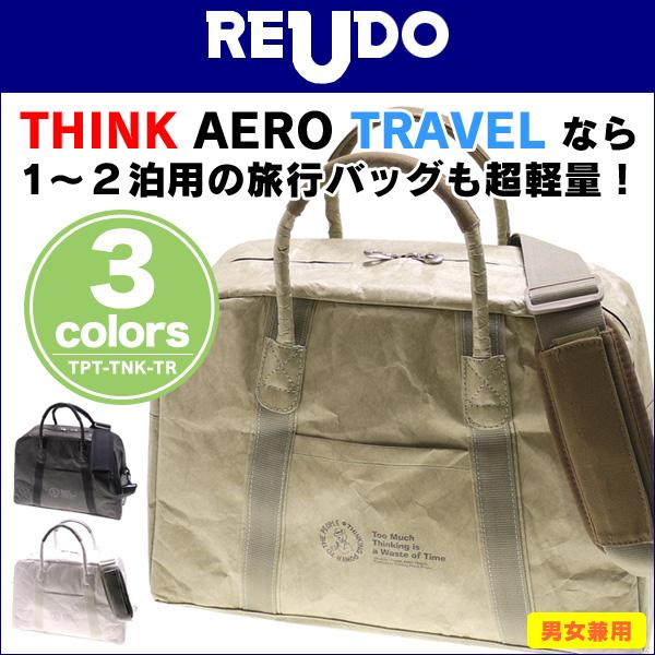 THINK AERO TRAVEL(シンク・エアロ・トラベル)