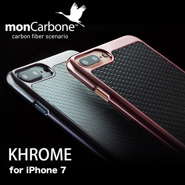monCarbone KHROME Gunmetal for iPhone 7
