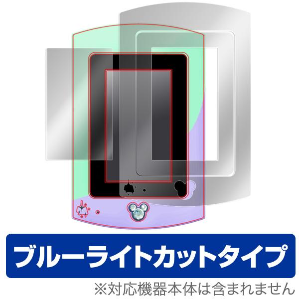OverLay Eye Protector for ディズニーキャラクターズ マジカルパッド ガールズレッスン (本体保護シートセット)