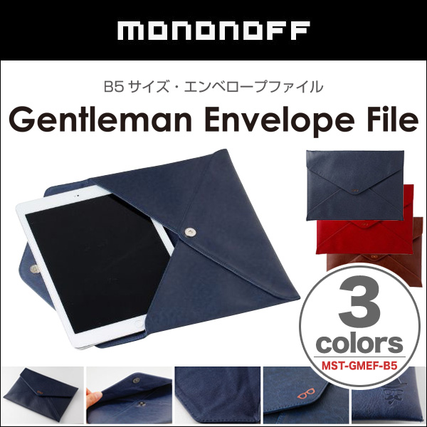 mononoff Gentleman Envelope File(B5)