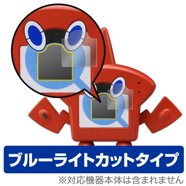 OverLay Eye Protector for ポケットモンスター ロトムずかん