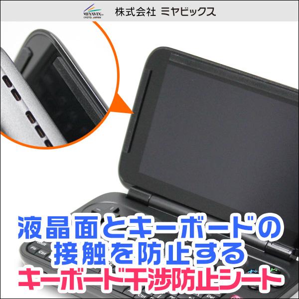キーボード干渉防止シート for GPD Win (2セット)