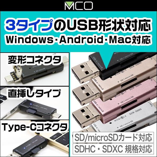 ミヨシ 3タイプコネクタ搭載 SD/microSDカードリーダー SCR-SD05