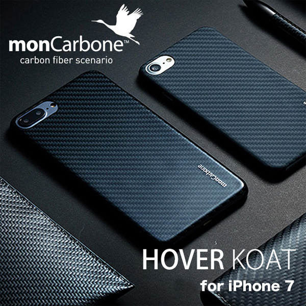 monCarbone HOVERKOAT Cases for iPhone 7