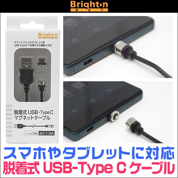 脱着式 USB-Type C マグネットケーブル