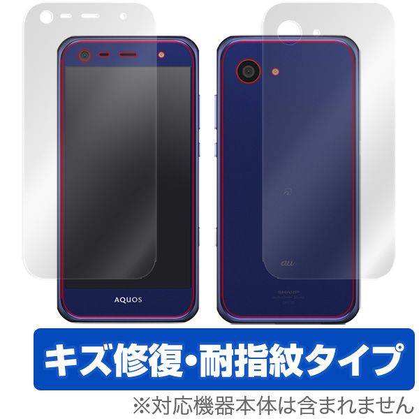 OverLay Magic for AQUOS SERIE mini SHV38 『表面・背面セット』