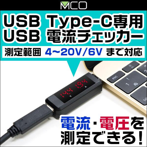 ミヨシ USB Type-C専用 USB電流チェッカー 4〜20V/6A(ブラック) STE-02/BK