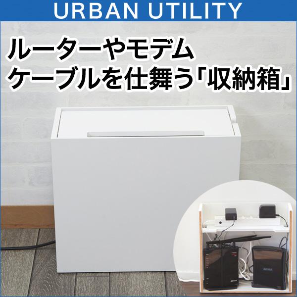 URBAN UTILITY ケーブルボックス ルートマスター UCCB-TD2