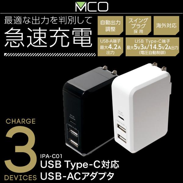 ミヨシ 高出力対応USB-ACアダプタ 3ポートタイプ IPA-C01
