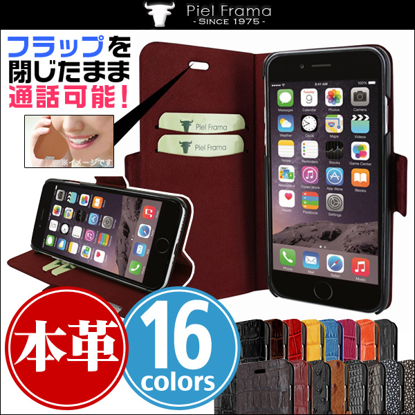 Piel Frama iMagnum FramaSlim Natural Cowskin レザーケース for iPhone 7