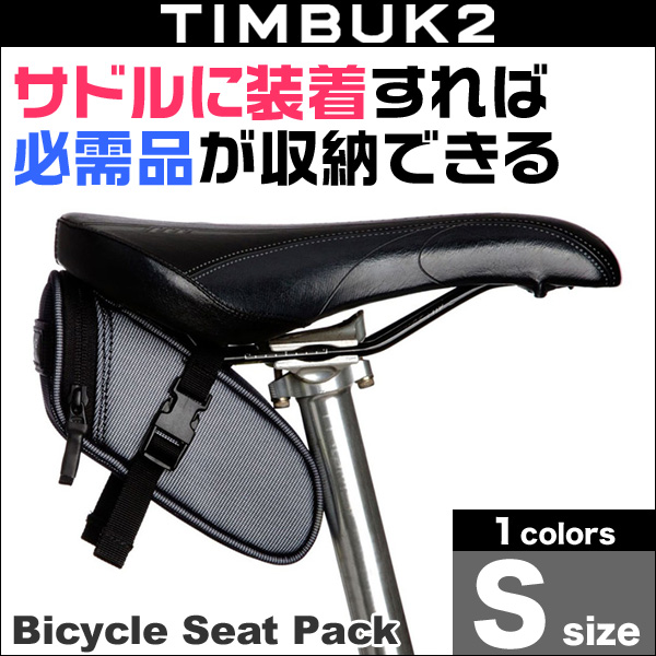 TIMBUK2 Bicycle Seat Pack(バイシクルシートパック)(S)(Jet.Black.Reflective)