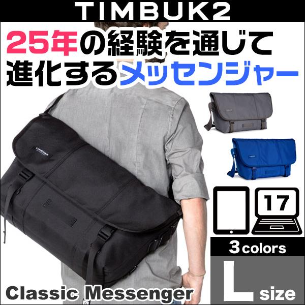 TIMBUK2 Classic Messenger(クラシック・メッセンジャー)(L)