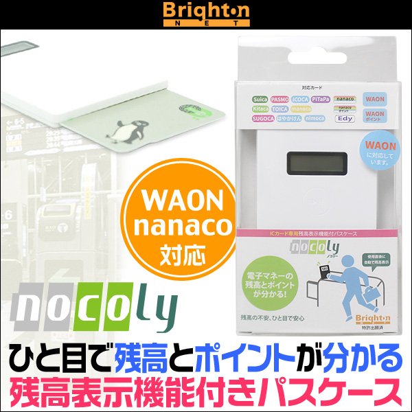電子マネー残高表示付きパスケース(WAON対応モデル)「nocoly(ノコリー)」