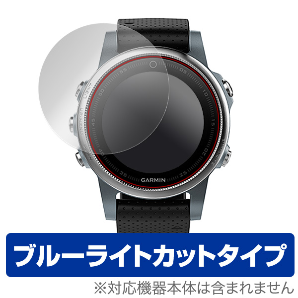 OverLay Eye Protector for GARMIN fenix 5S (2枚組)