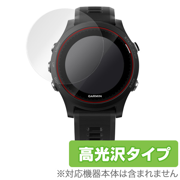 OverLay Brilliant for GARMIN ForeAthlete 935 (2枚組)