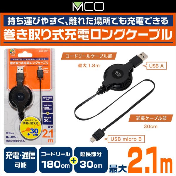 ミヨシ 巻き取り式microUSB充電ロングケーブル MBC-MR01
