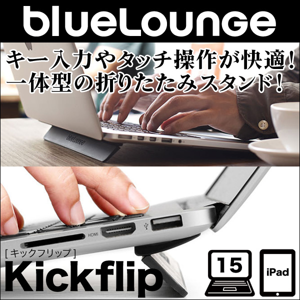 Bluelounge Kickflip for MacBook Pro 15インチ / iPad Pro 12.9インチ 【並行輸入品】