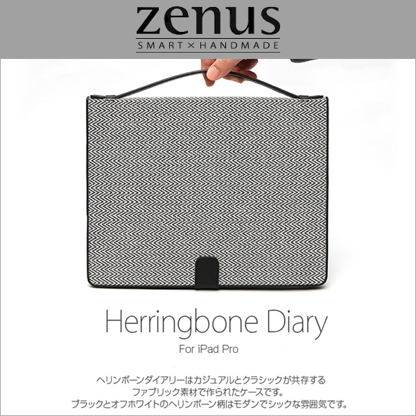 Zenus Herringbone Diary for iPad Pro 12.9インチ