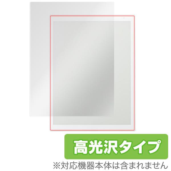 OverLay Brilliant for ソニー デジタルペーパー DPT-RP1