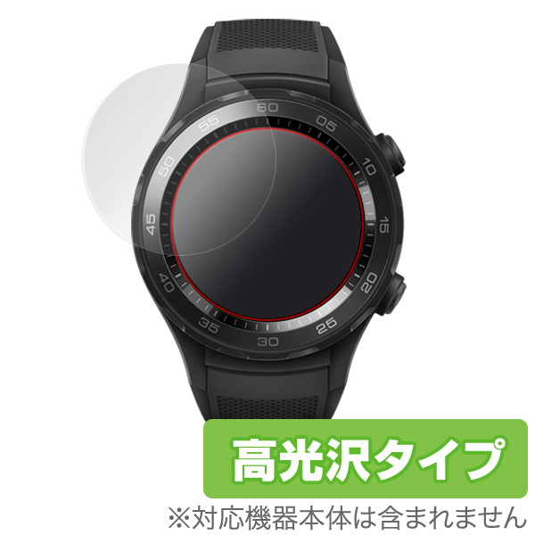 OverLay Brilliant for HUAWEI WATCH 2 (2枚組)