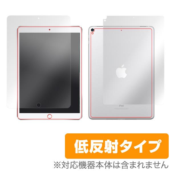 OverLay Plus for iPad Pro 10.5インチ (Wi-Fiモデル) 『表面・背面セット』