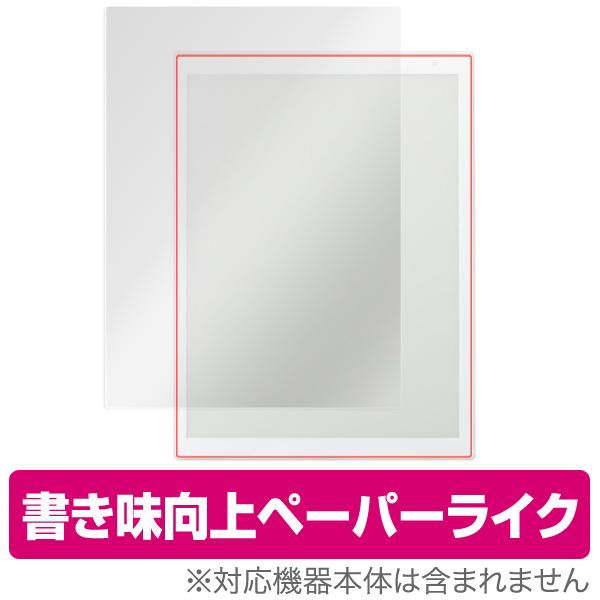 OverLay Paper for ソニー デジタルペーパー DPT-RP1