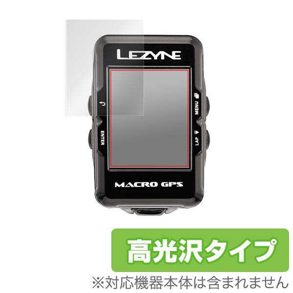 OverLay Brilliant for LEZYNE MACRO GPS (2枚組)