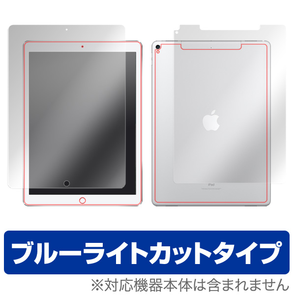 OverLay Eye Protector for iPad Pro 12.9インチ (2017) (Wi-Fi + Cellularモデル) 『表面・背面(Brilliant)セット』