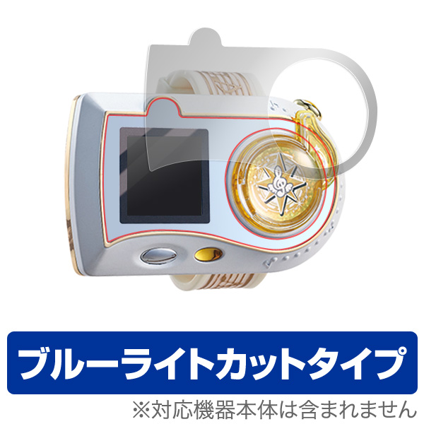 OverLay Eye Protector for ミラクルちゅーんず! ミラクルブレス