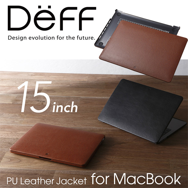 PU Leather Jacket for MacBook Pro 15インチ(Late 2016)