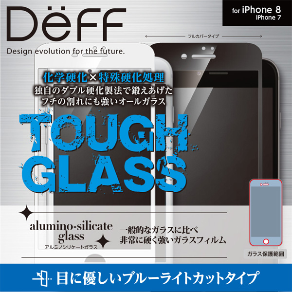 Deff TOUGH GLASS フルカバー ブルーライトカットガラスフィルム for iPhone 8 / 7