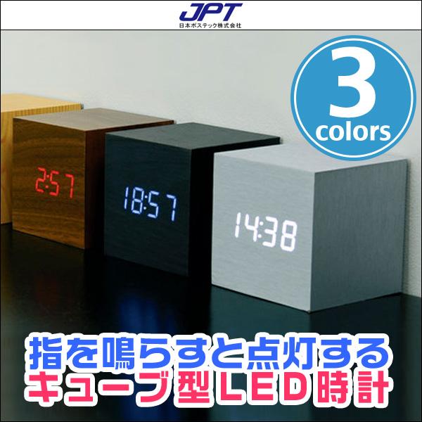Cube Click Clock キューブ型 LED 卓上時計