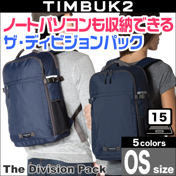 TIMBUK2 The Division Pack(ザ・ディビジョンパック)(OS)