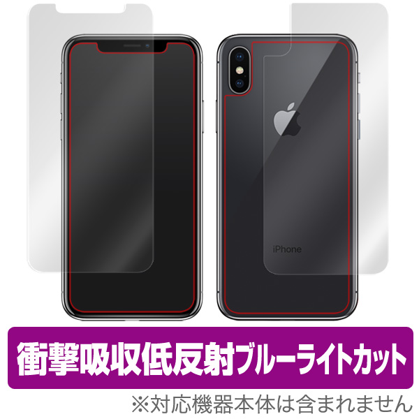 OverLay Absorber for iPhone X 『表面・背面セット』