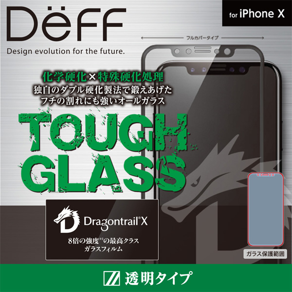 Deff TOUGH GLASS Dragontrail-X フルカバー 透明 ガラスフィルム for iPhone X