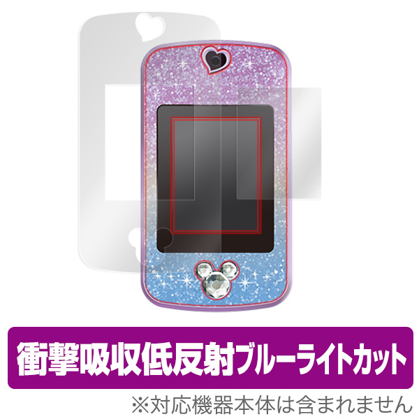 OverLay Absorber for ディズニーキャラクターズ Magical Mepod (マジカル・ミー・ポッド)