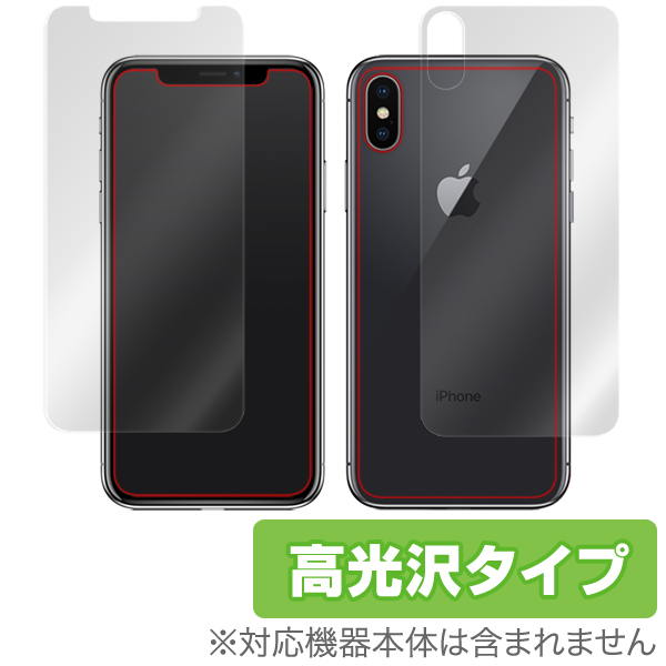 OverLay Brilliant for iPhone X 『表面・背面セット』