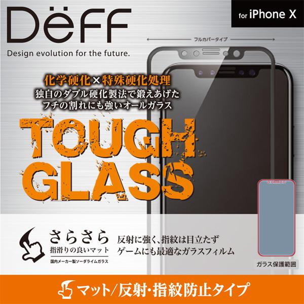 Deff TOUGH GLASS フルカバー マットガラスフィルム for iPhone X