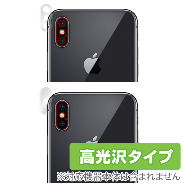 OverLay Brilliant for iPhone X リアカメラ (4枚セット)