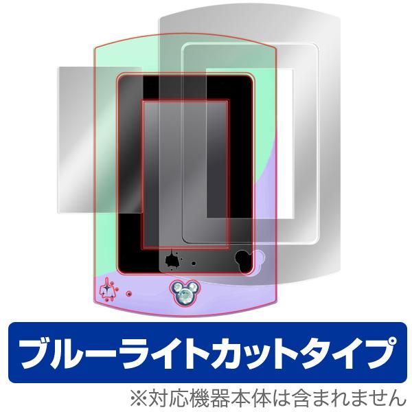 OverLay Eye Protector for ディズニーキャラクターズ マジカルパッド ガールズレッスン (本体保護シートセット)【小】
