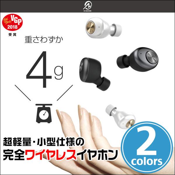 M-SOUND カナル型完全ワイヤレスBluetoothイヤホン MS-TW1