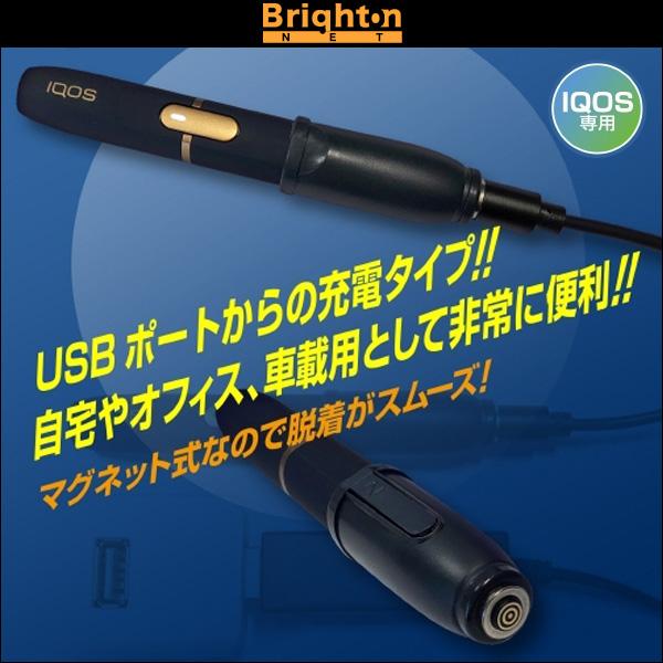 IQOS専用マグネット式充電アタッチメント&ケーブル