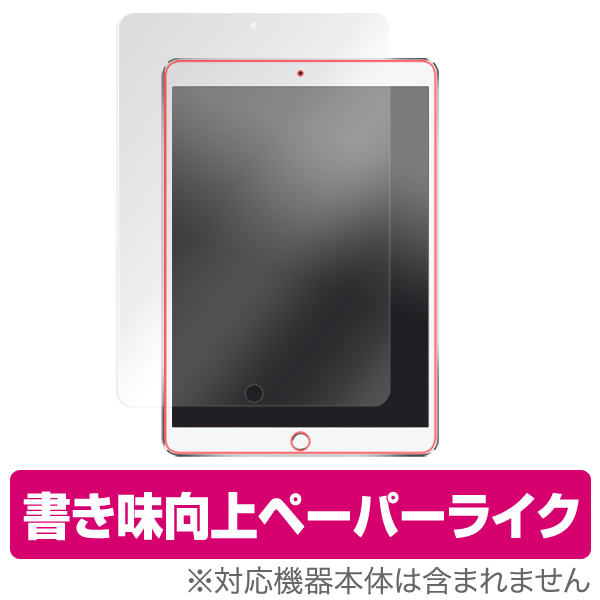 OverLay Paper for iPad Pro 10.5インチ 表面用保護シート