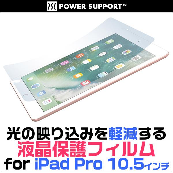 アンチグレアフィルムセット for iPad Pro 10.5インチ